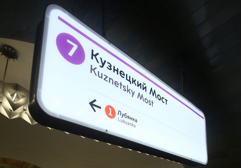 Москвичей пригласили на бесплатные лекции об архитектуре метро