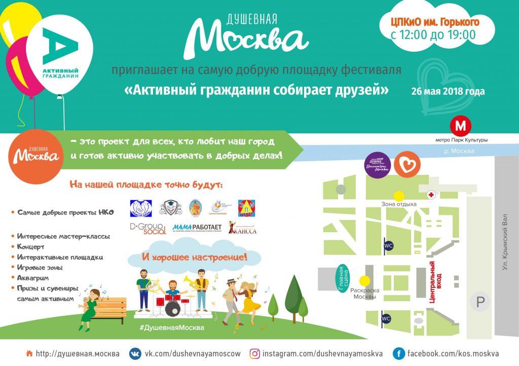 «Душевная Москва» идет на День рождения и приглашает всех москвичей!