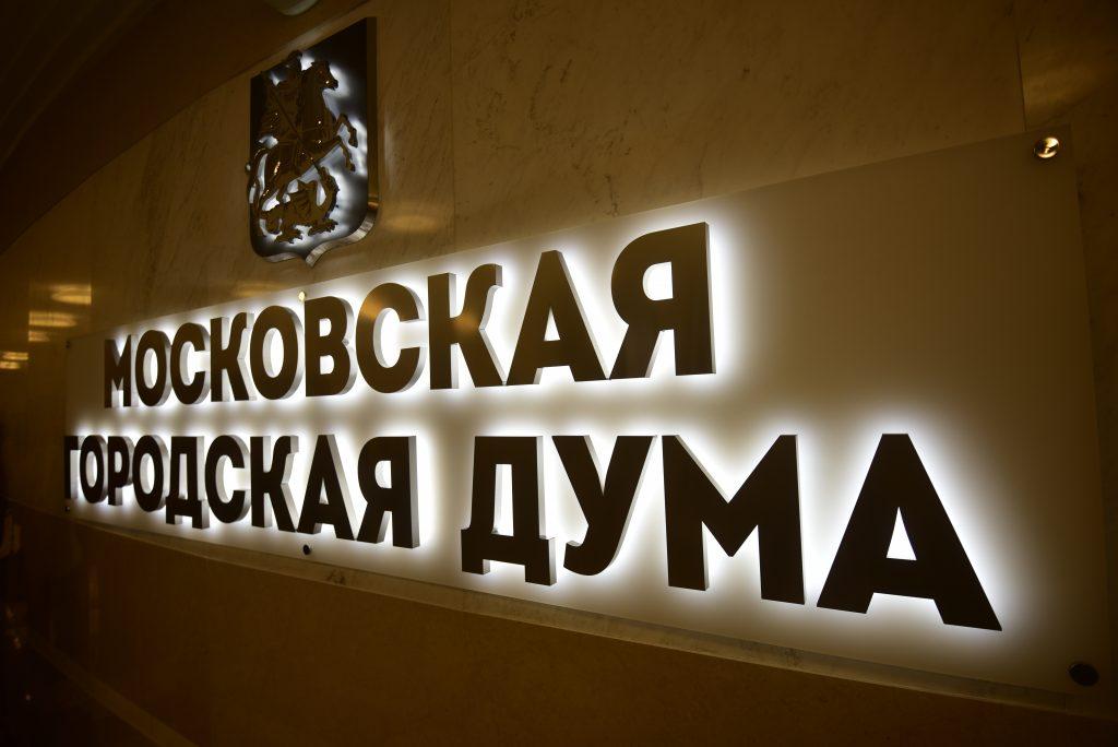 Мосгордума одобрила продление закона о потребительской корзине