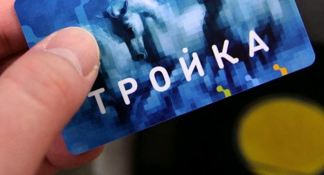 Программа лояльности теперь доступна для владельцев карты «Тройка»