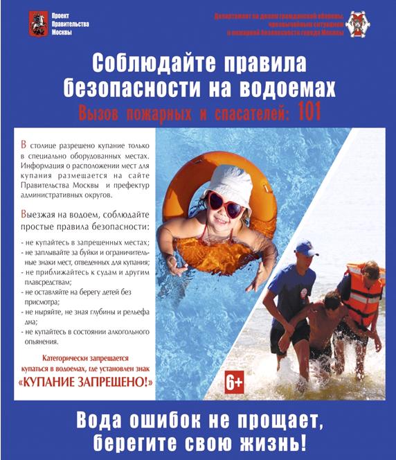Спасатели на воде убеждены в пользе профилактики