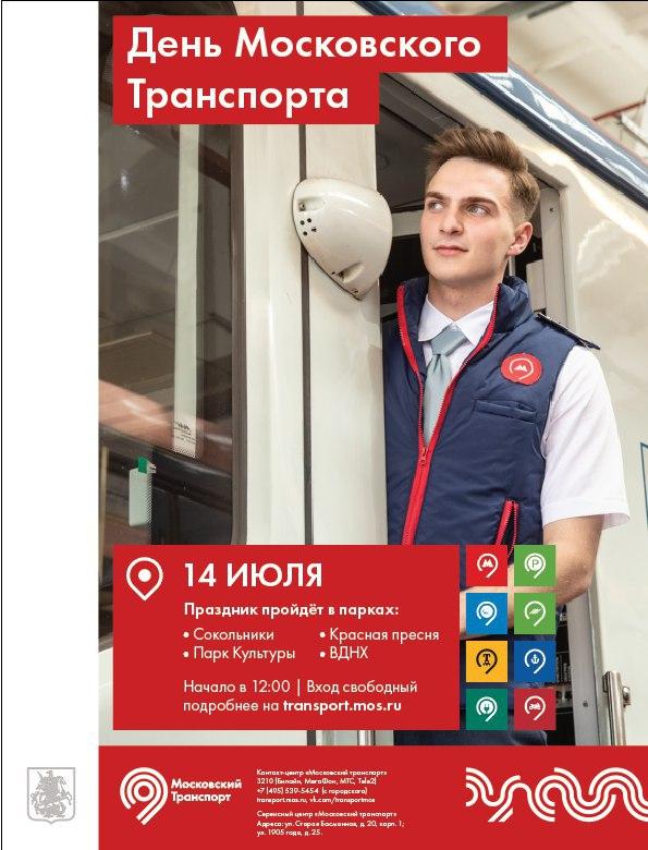 Москвичей пригласили отметить День московского транспорта