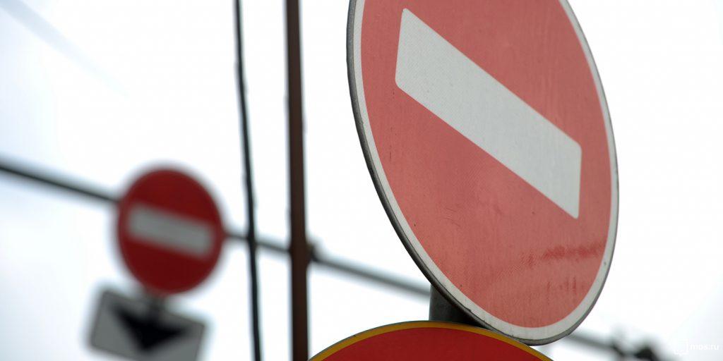 Движение по «Москва-Сити» ограничат на месяц