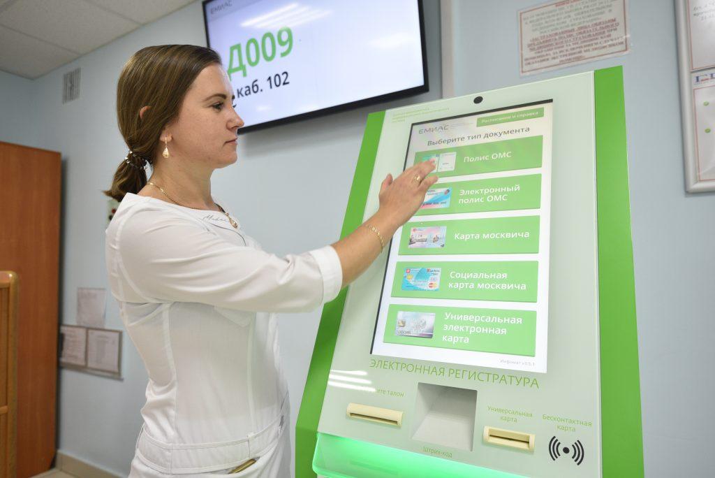 Поликлиники по высшему «московскому стандарту»