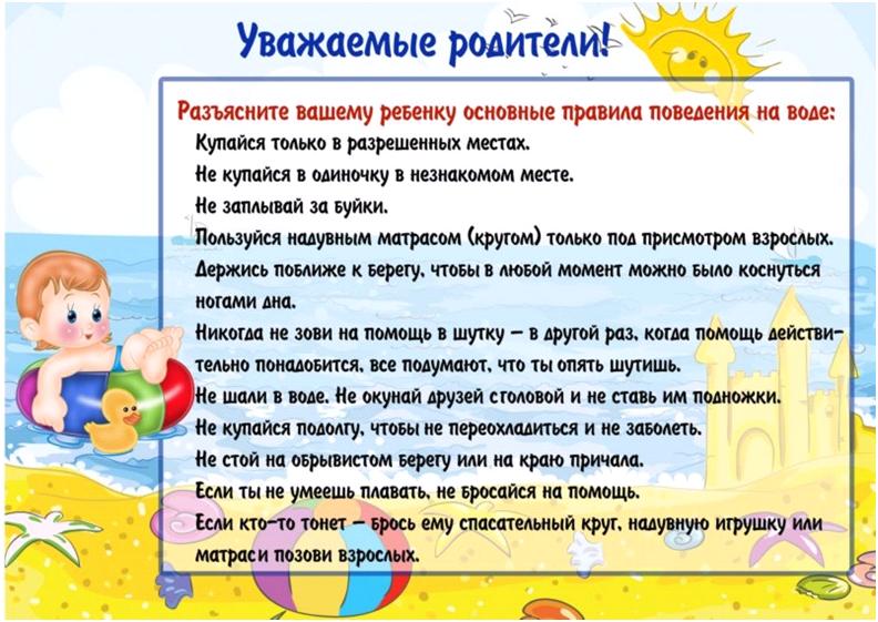 Правила безопасности на воде для детей