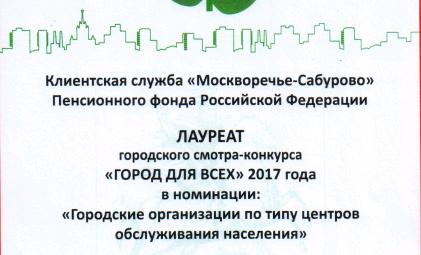 Мы – лауреаты конкурса «Город для всех»