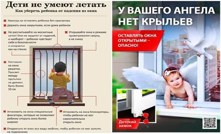 Об опасностях открытого окна