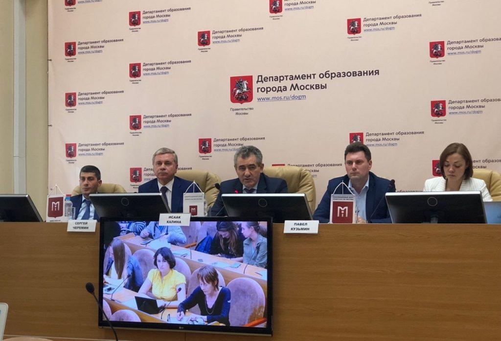 Итоги форума «Город образования» обсудили в Москве