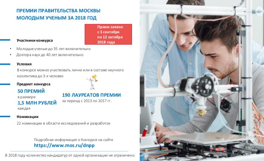 Конкурс на соискание премий Правительства Москвы молодым ученым