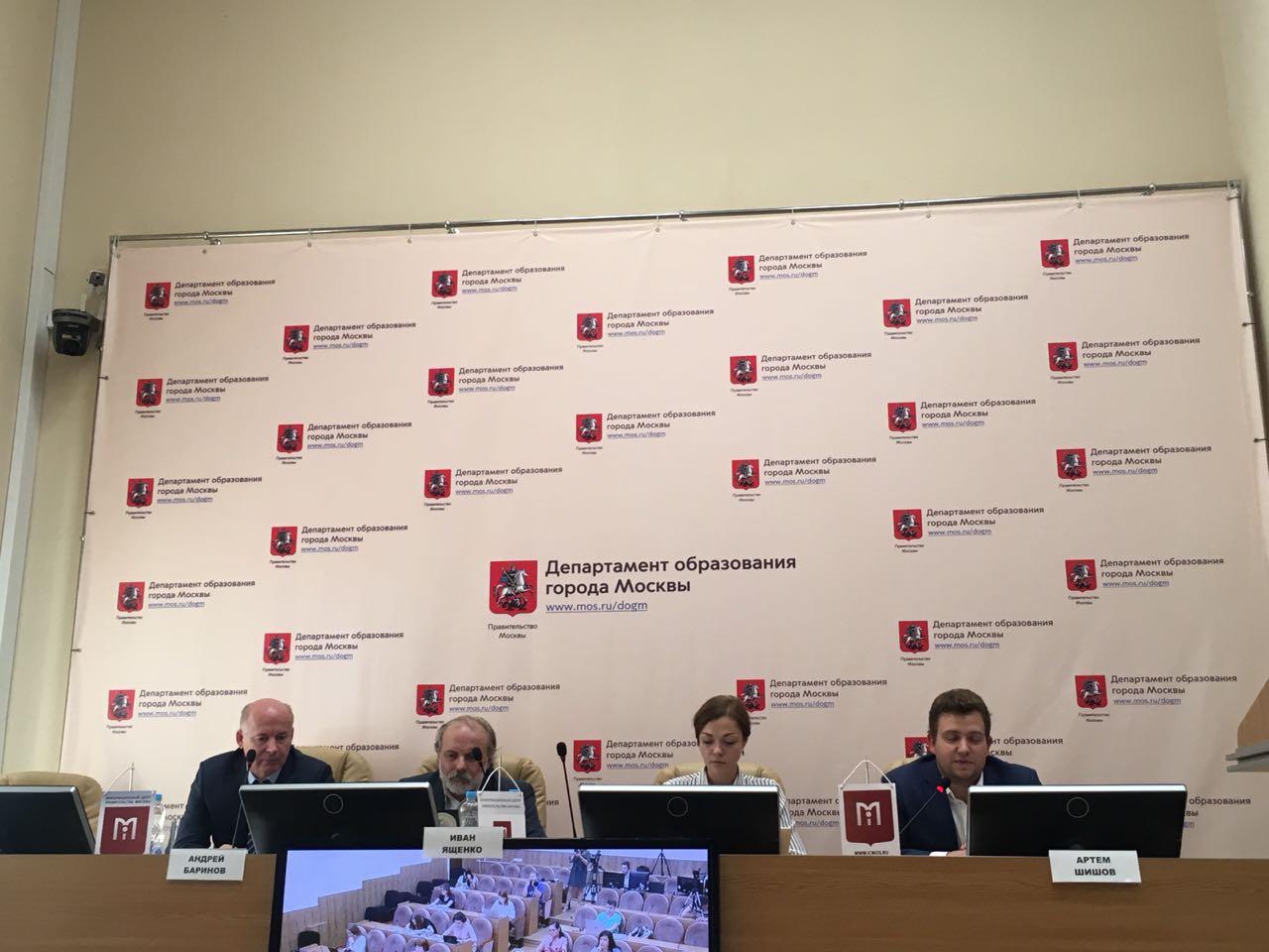 Всероссийскую олимпиаду школьников обсудили в Департаменте образования Москвы