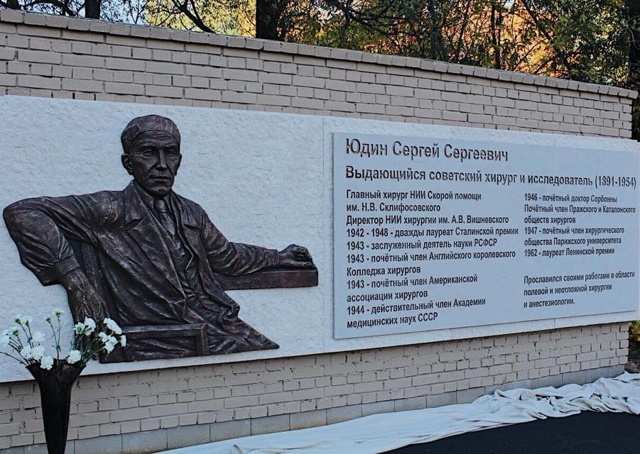 Мемориальную доску хирургу Сергею Юдину открыли в Южном округе. Фото: официальный сайт Городской клинической больницы имени Юдина