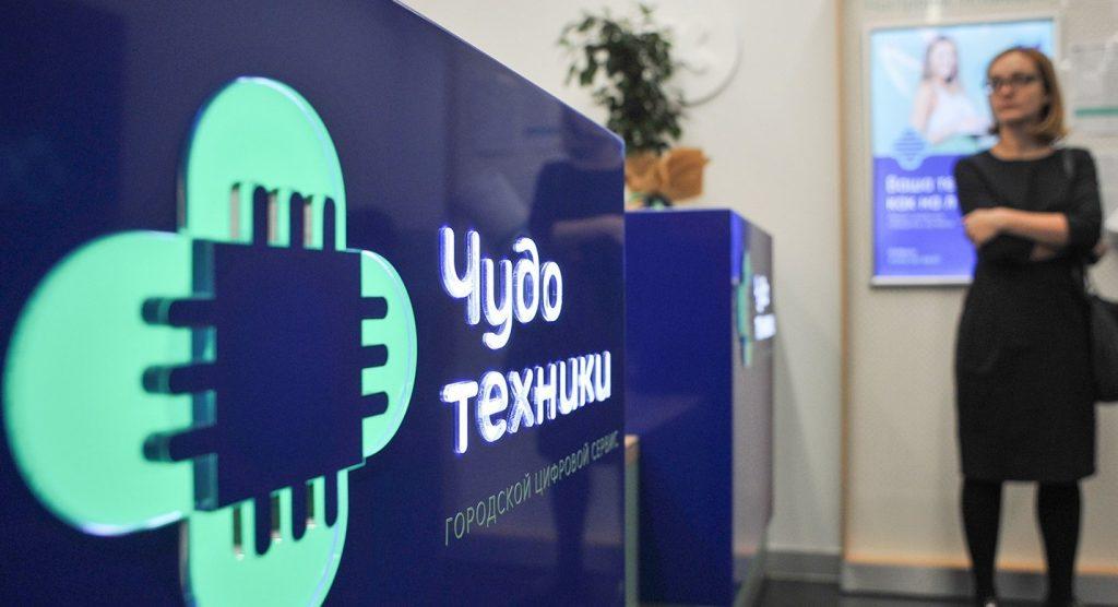 Москвичи могут бесплатно проверить исправность своих компьютеров онлайн. Фото: mos.ru