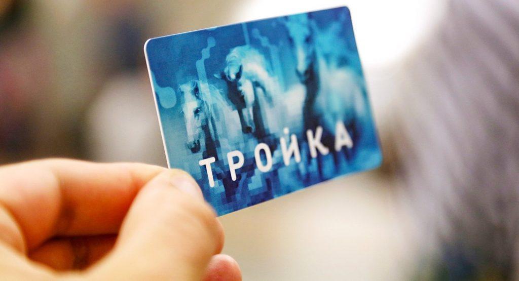 Карта «Тройка» набирает популярность среди москвичей