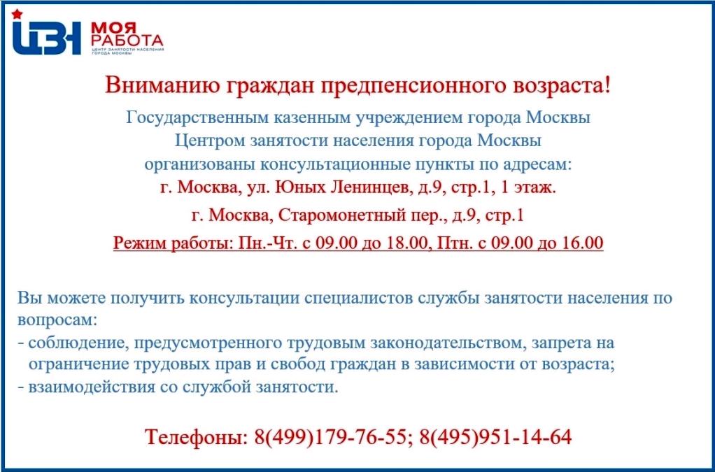 Консультационные пункты для граждан предпенсионного возраста