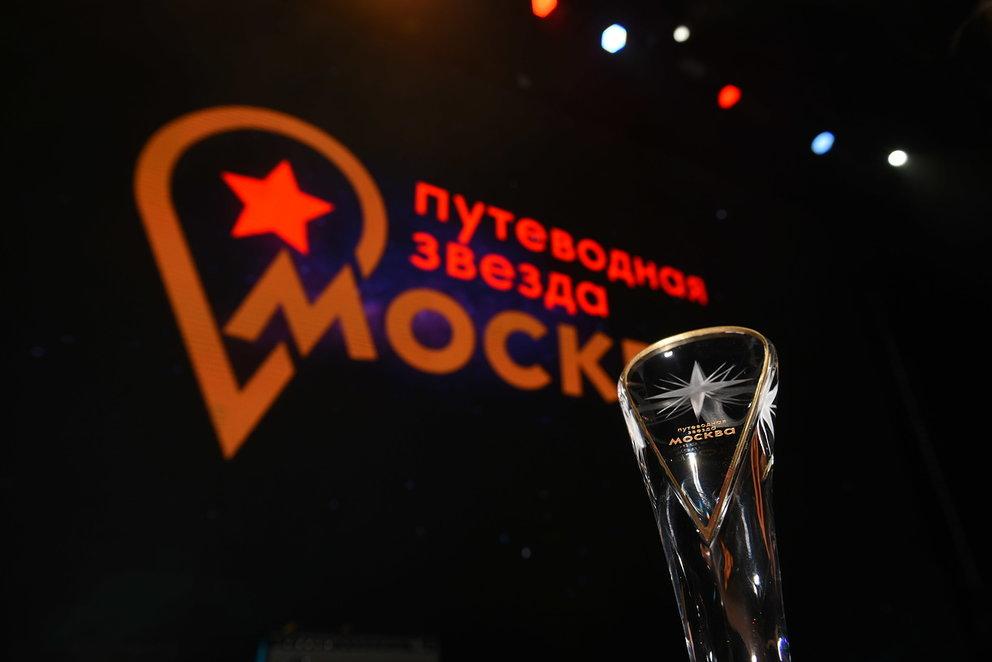 Наталья Сергунина поздравила победителей премии туриндустрии «Путеводная звезда»
