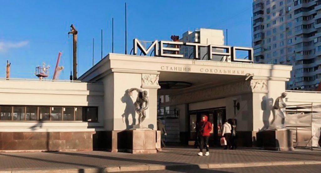 Красная звезда украсила станцию метро «Сокольники»