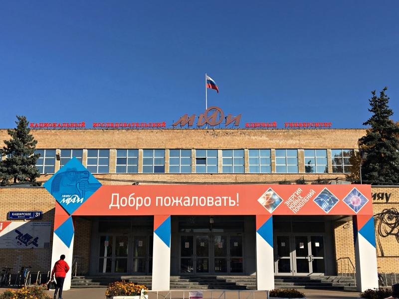 Исследовательский ядерный университет занял второе место среди российских вузов в международном рейтинге