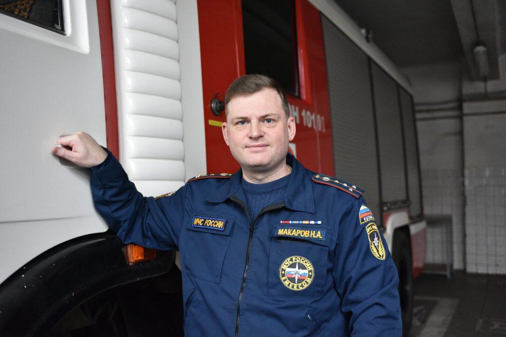 Пожарный Макаров и его команда