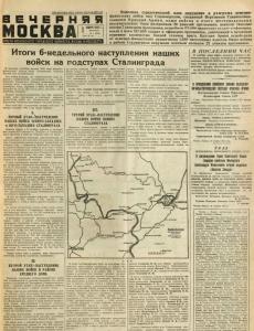 «Вечерка» за 1 января 1943 года. На первой полосе — про наступление под Сталинградом, а внутри — репортаж про открытие станции «Завод имени Сталина» (ныне — «Авто- заводская»)