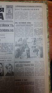 «Вечерка» за 24 мая 1976 года, на первой полосе — заметка о судо-ремонтном комплексе в Нагатине