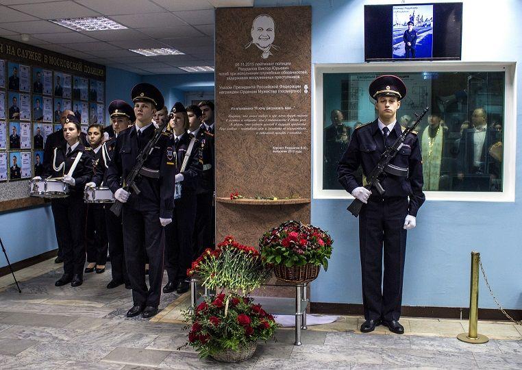 Мемориальную доску лейтенанту полиции Виктору Разудалову открыли на юге