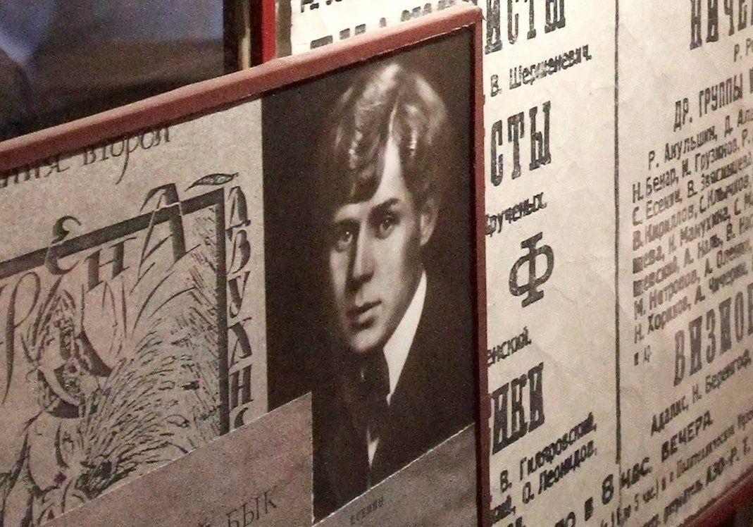 Горожанам расскажут о московских адресах Сергея Есенина