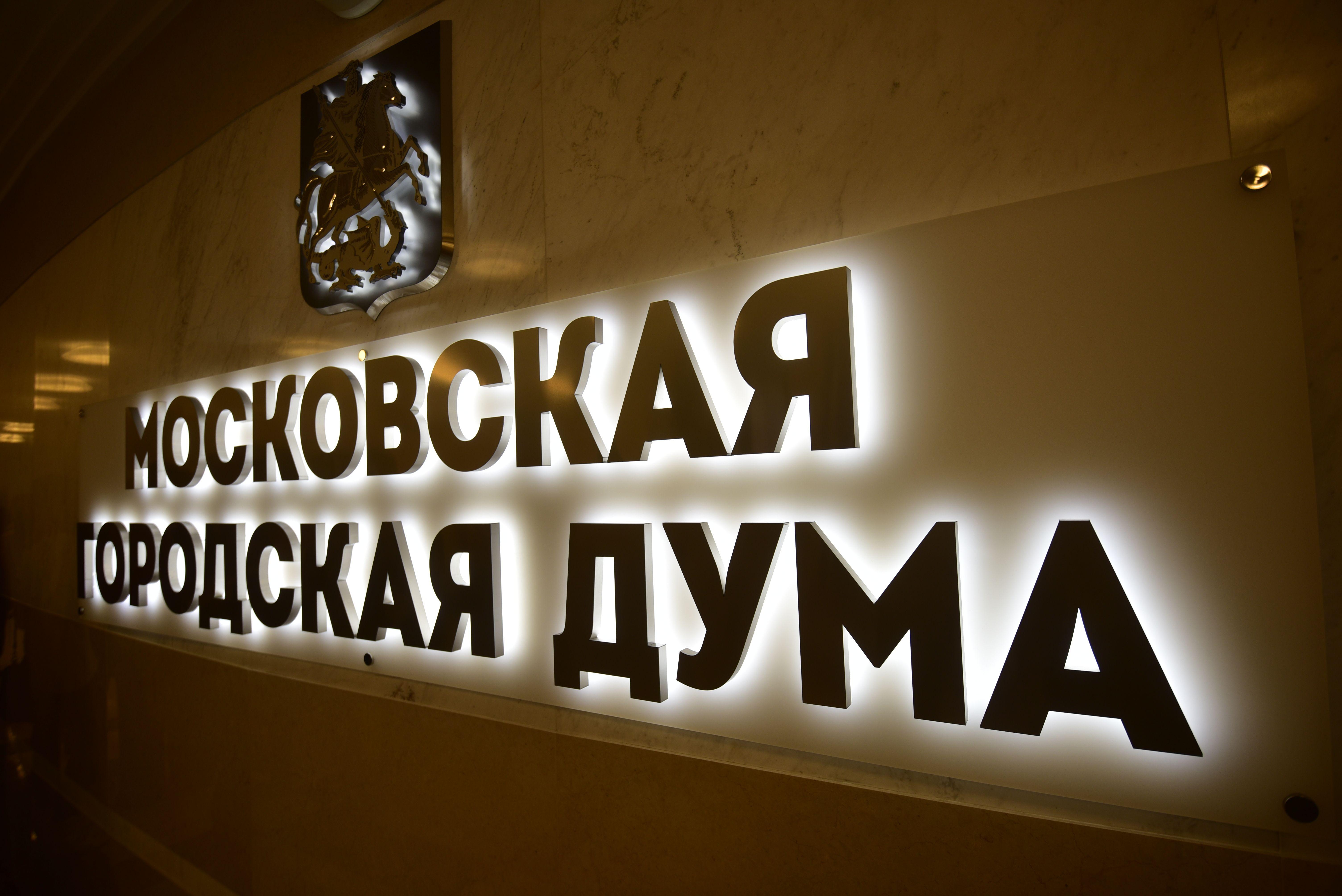Закон об электронном голосовании рассмотрят в Москве