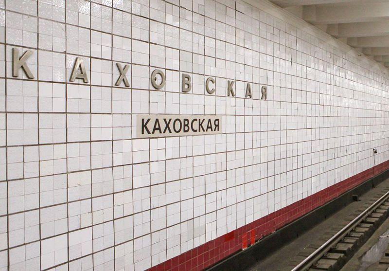 Специалисты реконструируют участок Большой кольцевой линии метро от станции «Каширская» до «Каховской». Фото: сайт мэра Москвы