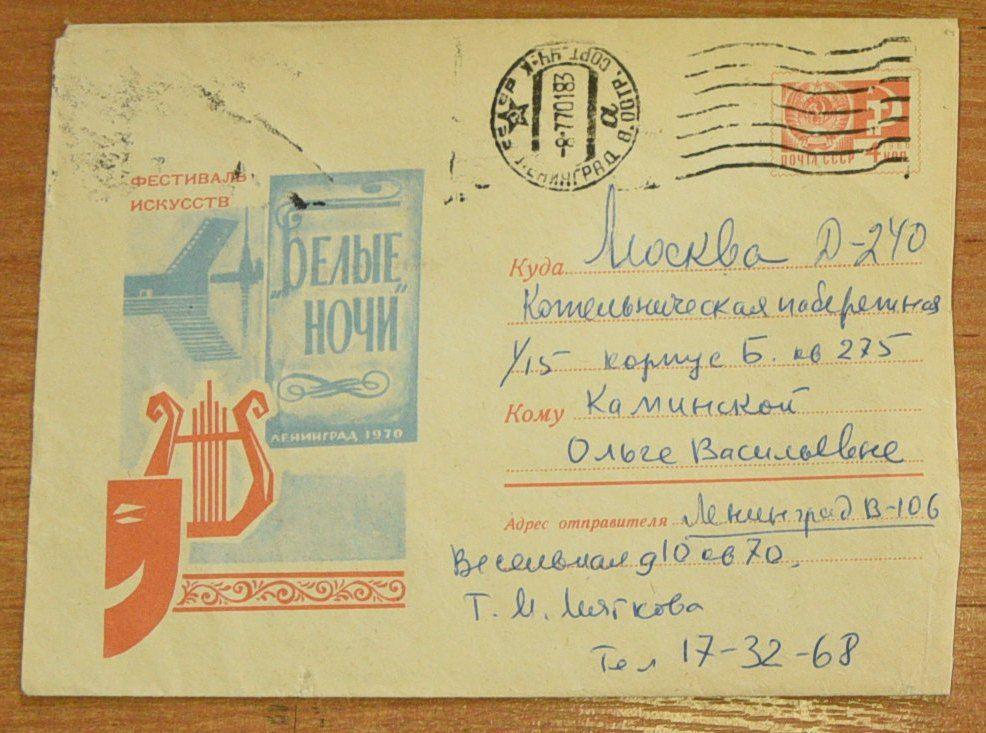 1 марта 2019 года. Сотрудницы галереи-мастерской «Варшавка» Елена Свиридова и Светлана Фоменко (слева направо) показывают коллекцию писем. Фото: Пелагия Замятина