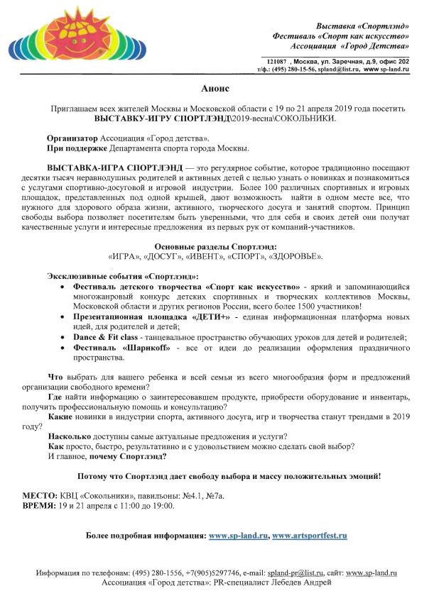Жителей Москвы и области пригласили посетить выставку-игру Спортленд