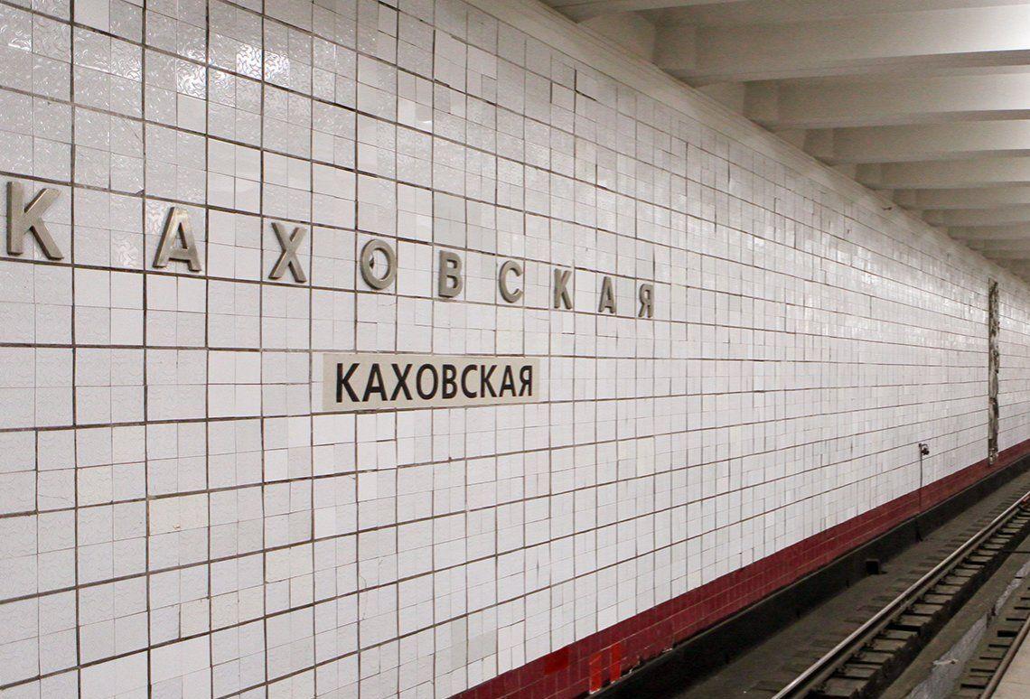Специалисты начнут реконструкцию Каховской линии метро