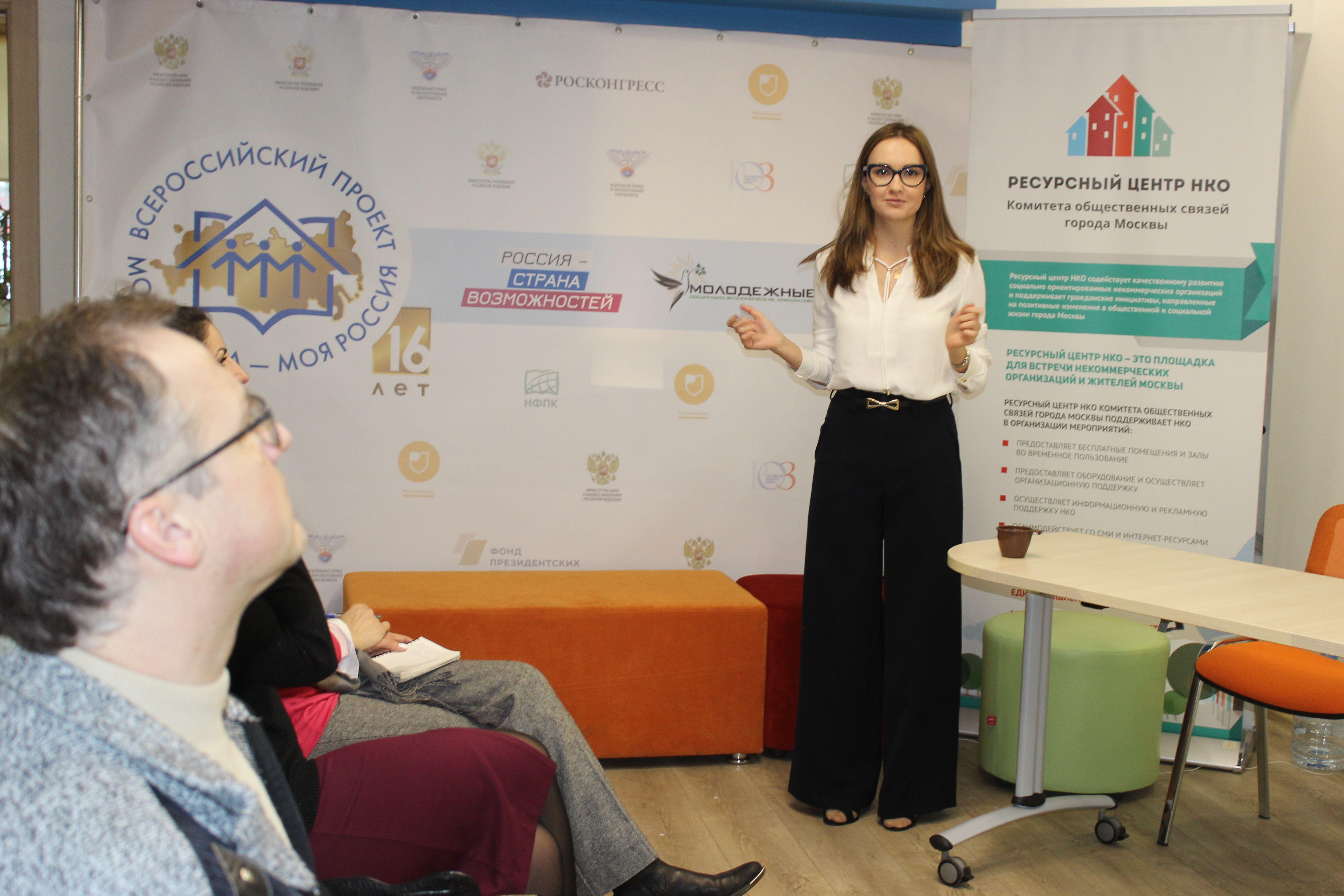 Кузнецова Марина просветила некоммерческий сектор ЮАО в основах фандрайзинга