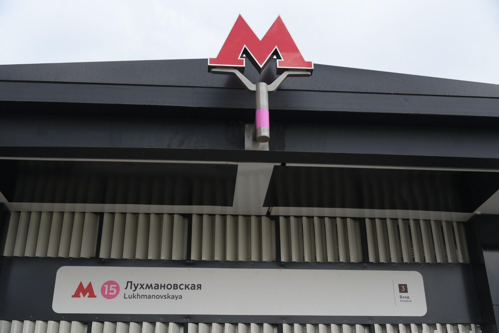 В Москве анонсировали запуск первого участка Некрасовской линии метро