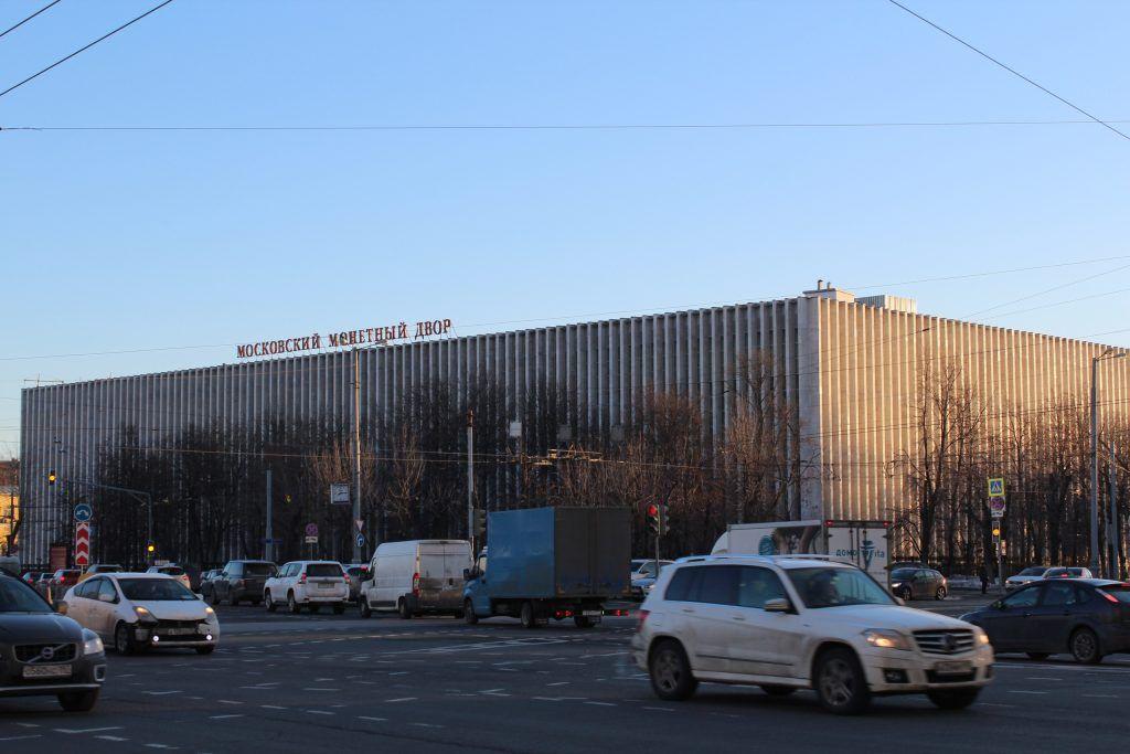 Московский монетный двор. Фото: Алена Антонова