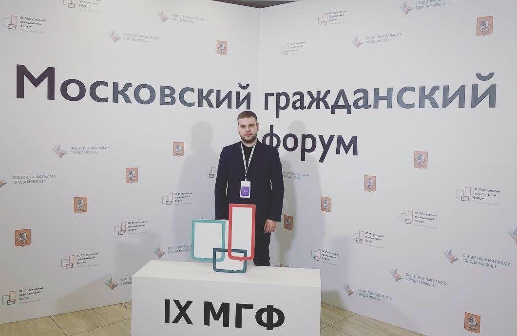 Председатель Молодежной палаты Даниловского района выступил экспертом на IX Московском гражданском форуме
