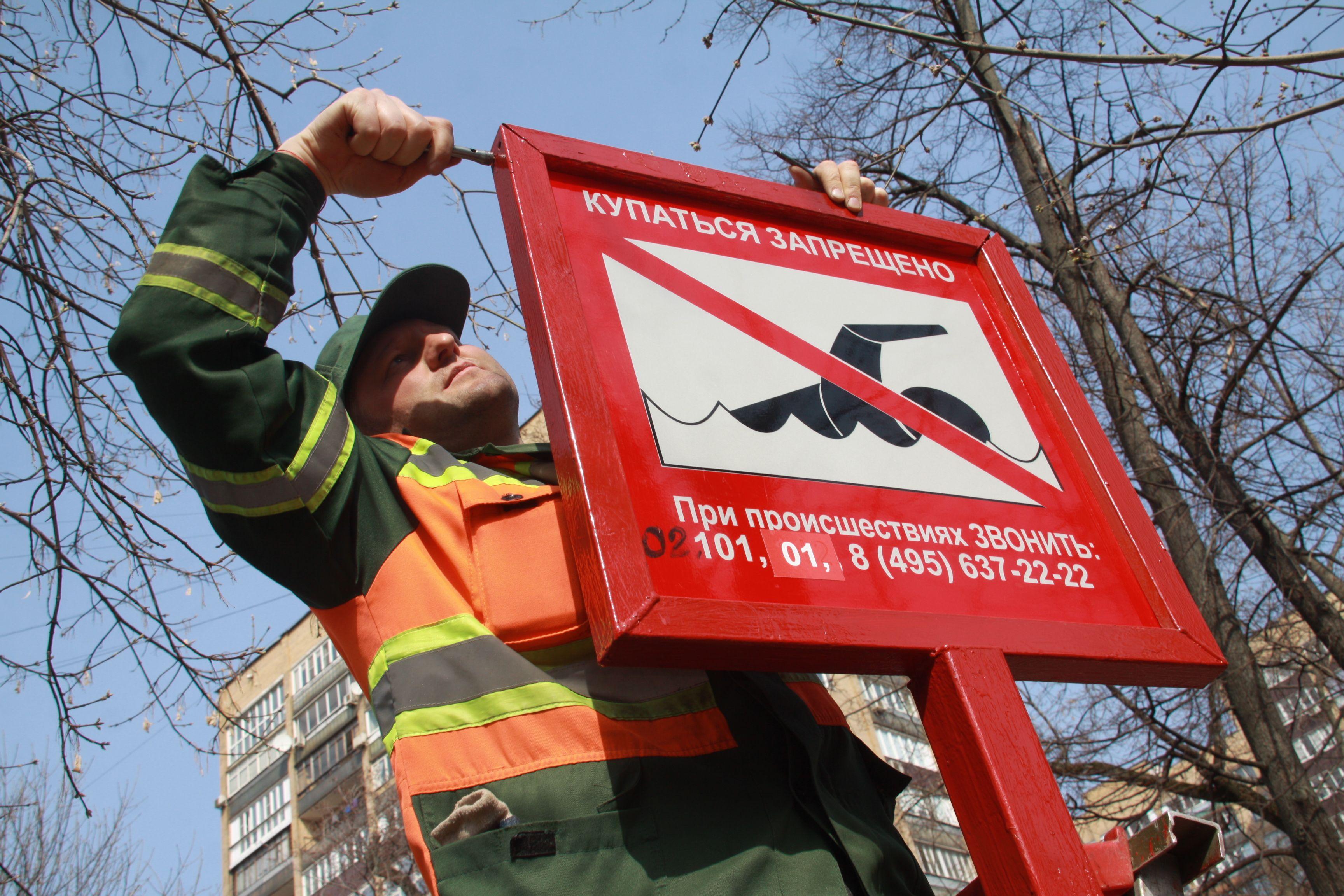 Царицынские пруды получили почти 50 новых знаков безопасности