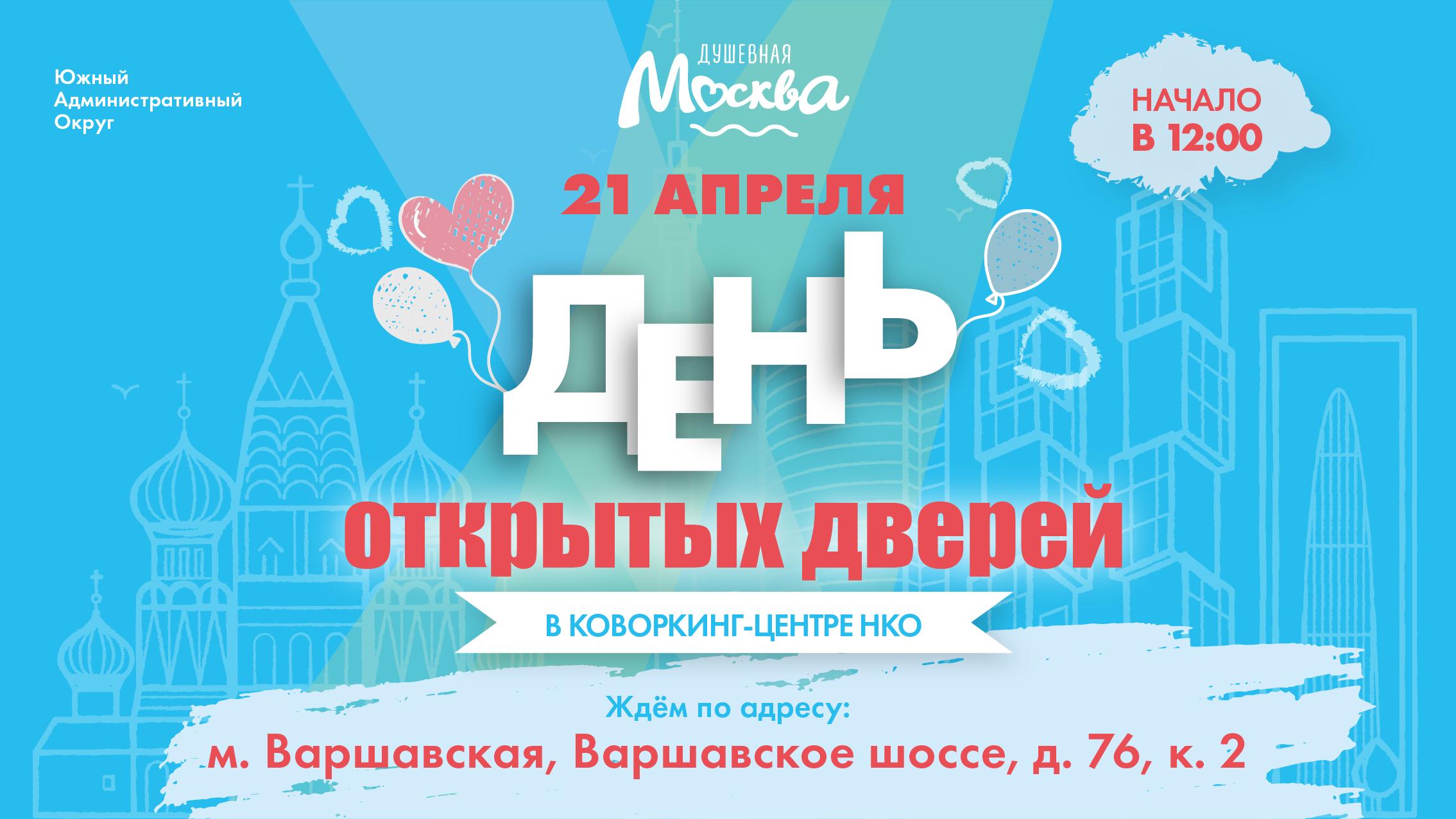 Коворкинг-центр НКО в ЮАО презентует москвичам свою деятельность
