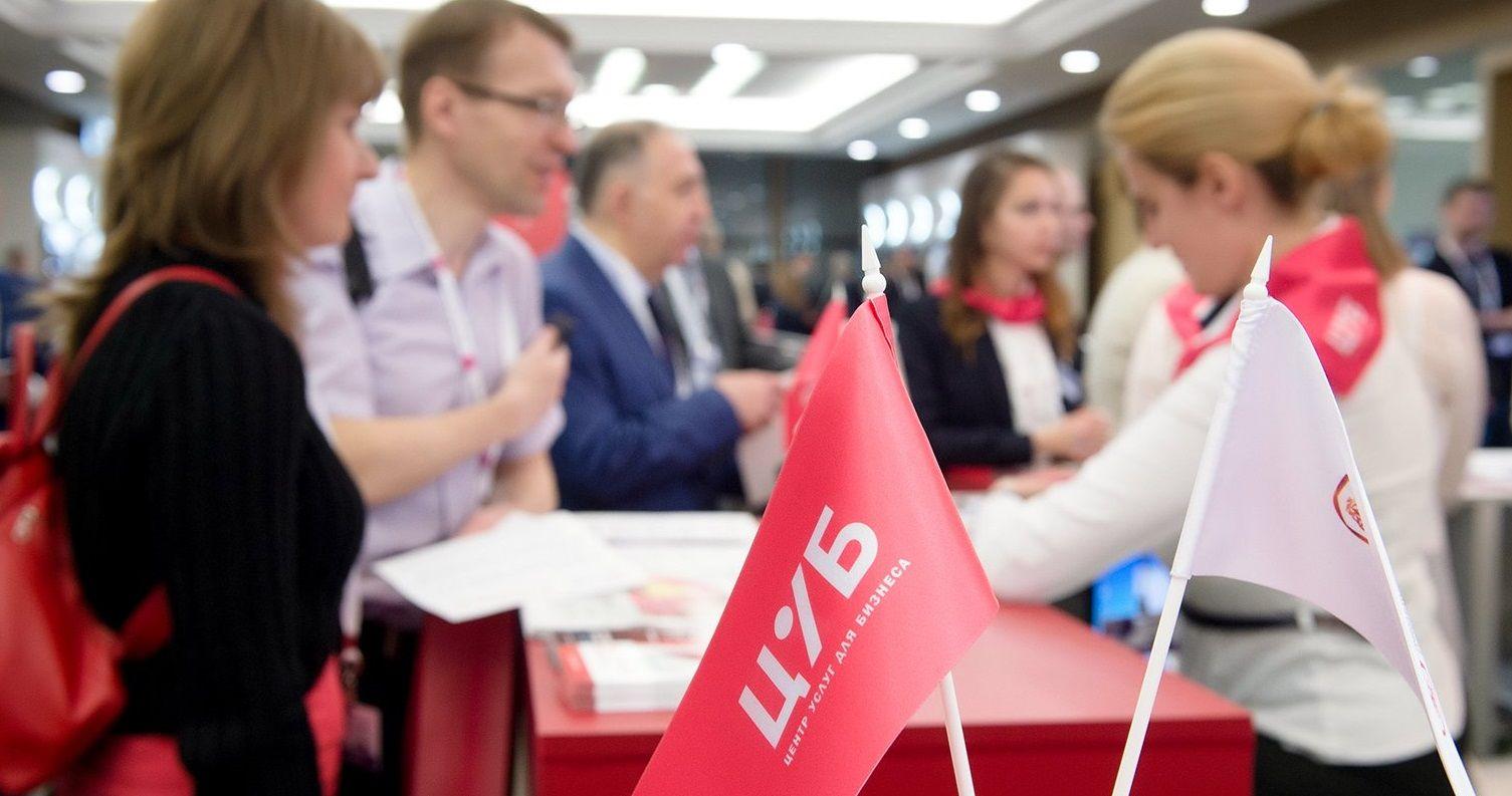 Жители Москвы получили 25 тысяч бесплатных бизнес-консультаций