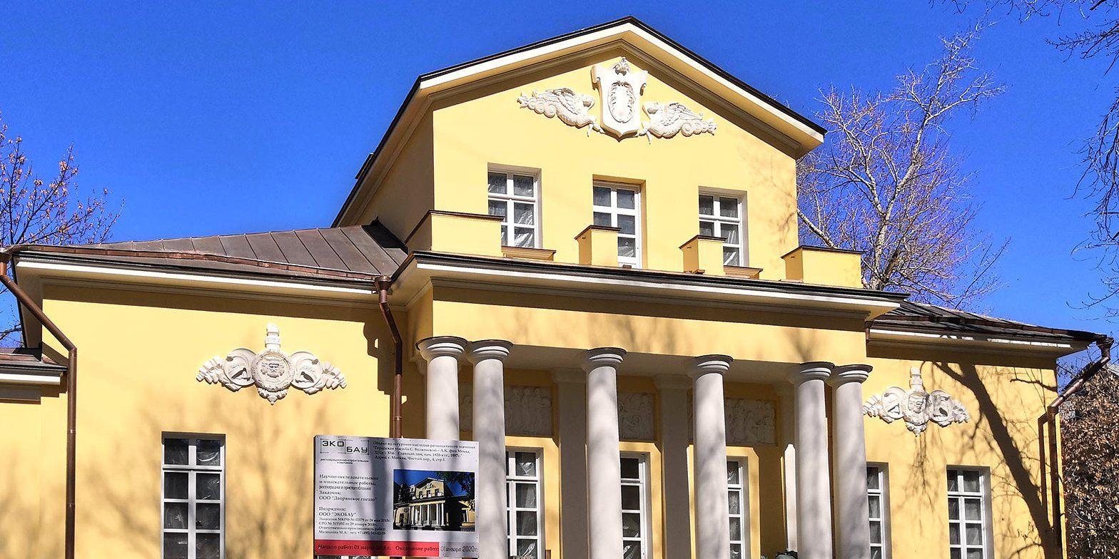 Москва отреставрирует особняк из романа «Мастер и Маргарита»