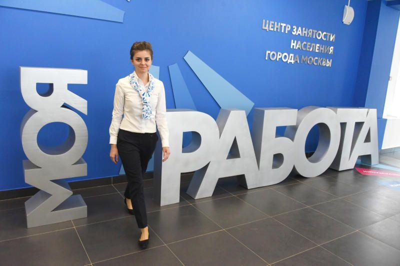 В Москве открылся флагманский центр занятости «Моя работа»