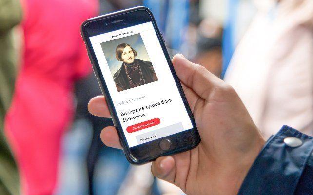 Более 600 произведений теперь можно скачать в онлайн-библиотеке метро