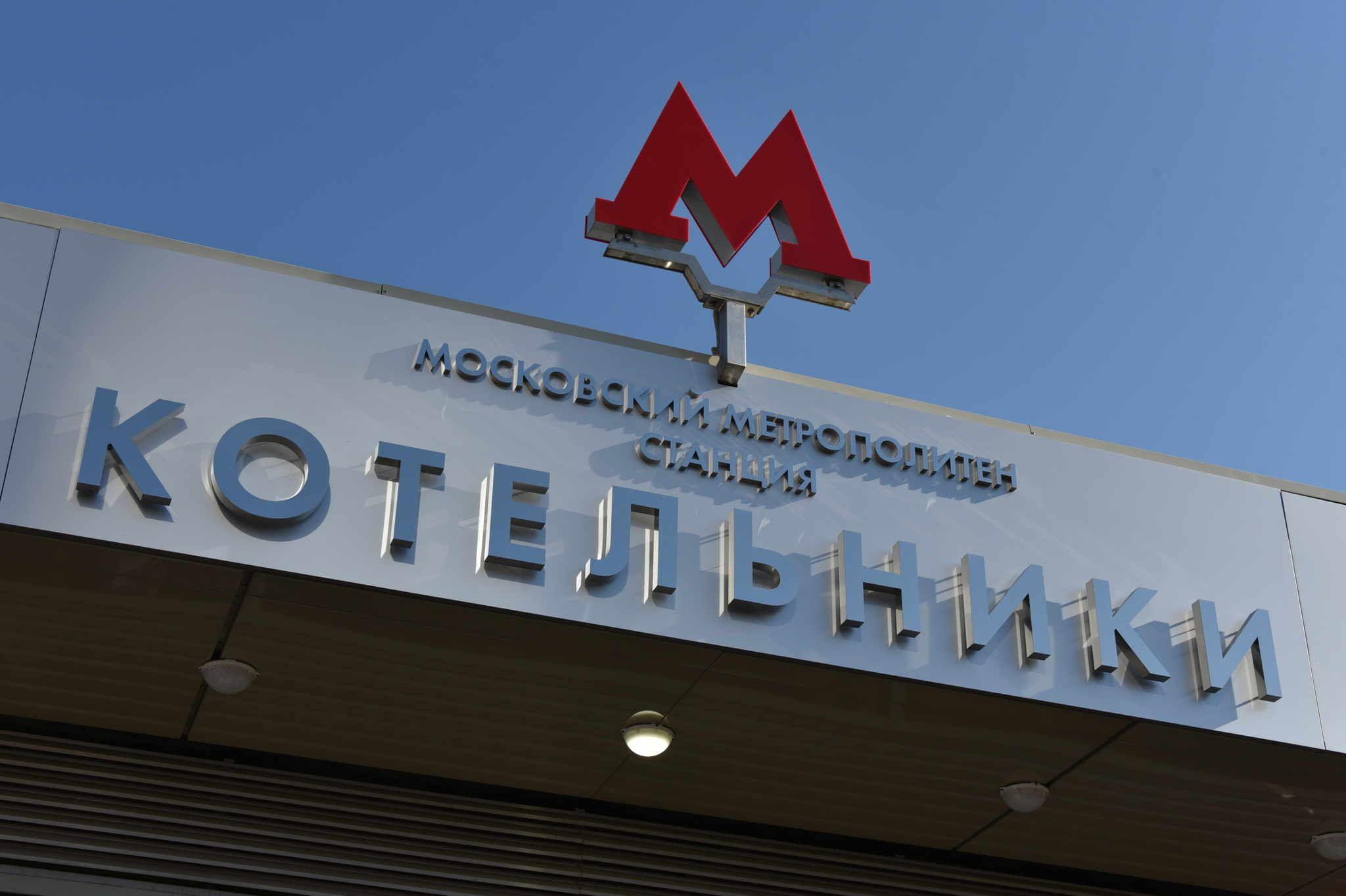 Москва закроет южный участок фиолетовой линии метро в субботу