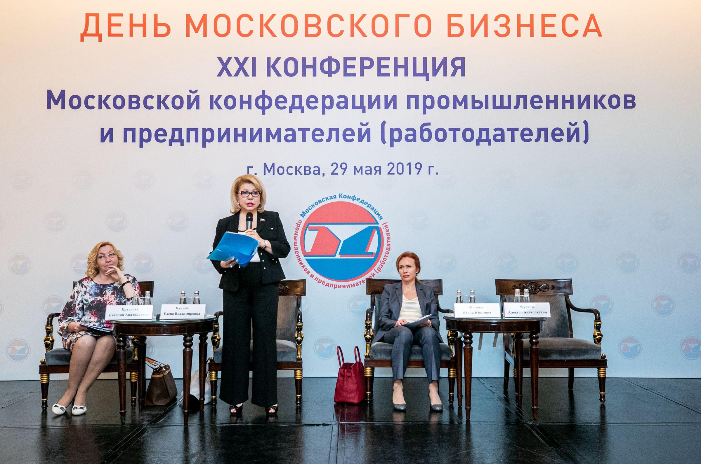 День Московского бизнеса