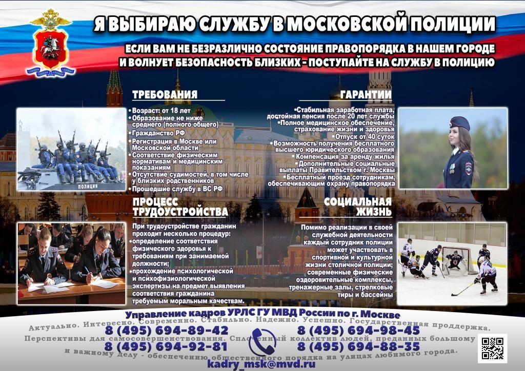 Служба в московской полиции