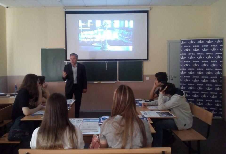 Школьникам рассказали о безопасном интернете в Московском финансово-юридическом университете