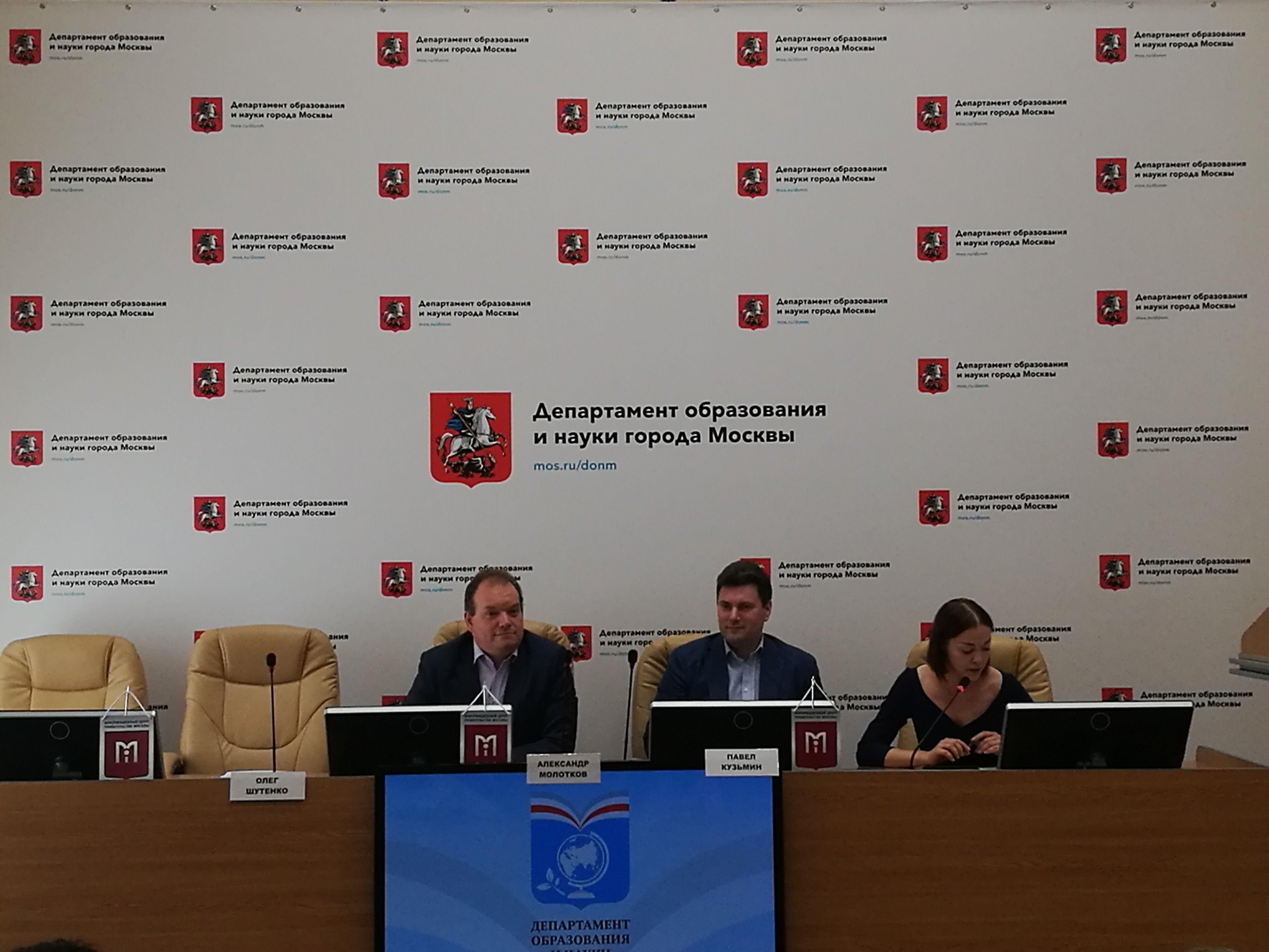 Форум «Город образования» проведут в Москве
