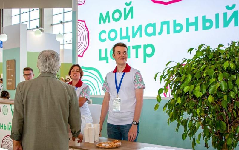 В Москве представили проект «Мой социальный центр»