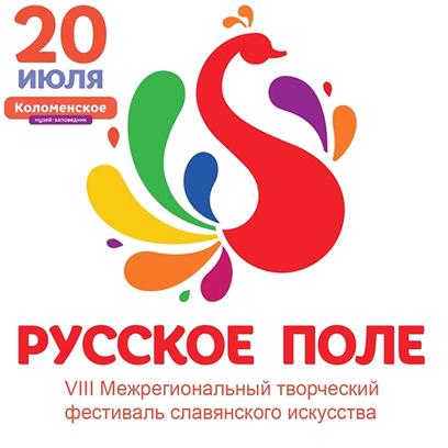 На территории музея-заповедника «Коломенское» в восьмой раз пройдет фестиваль славянского искусства «Русское поле»