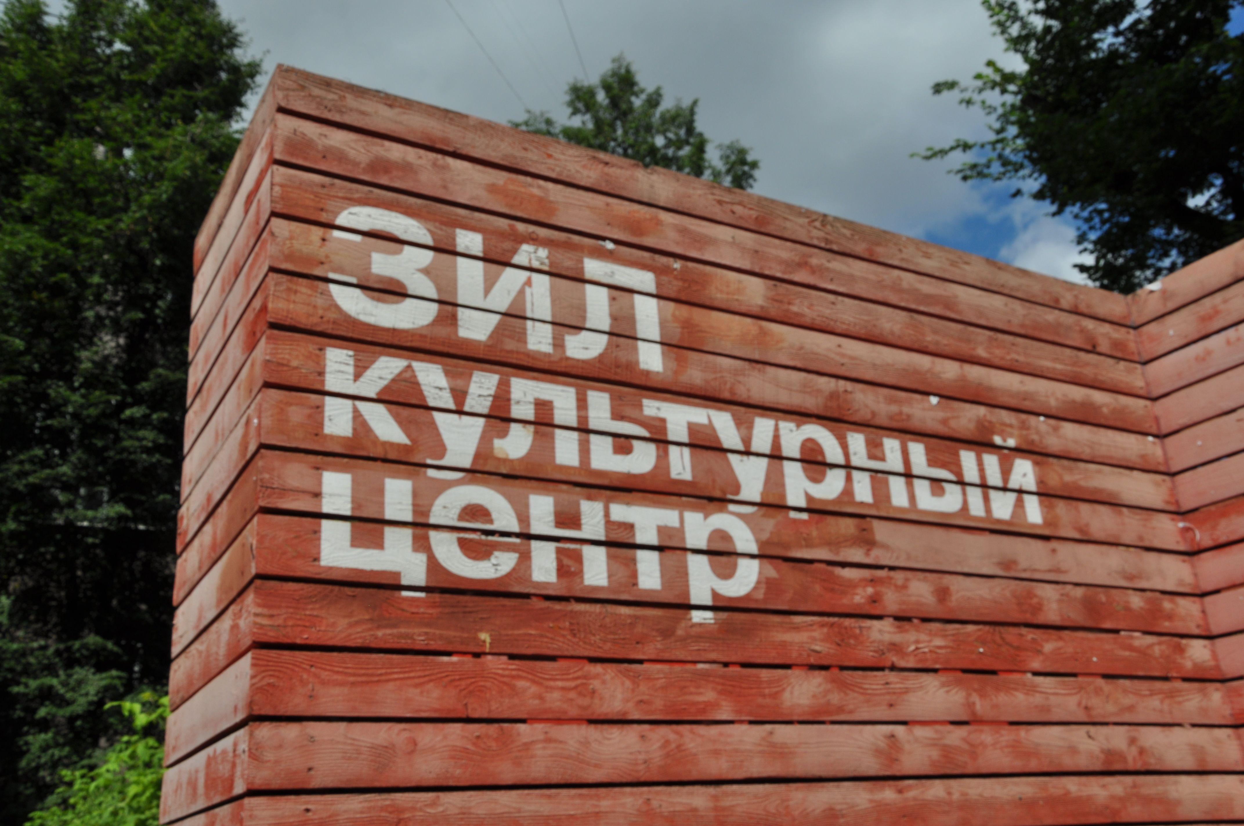 Выставка «Без соломинки» скоро закроется в Культурном центре ЗИЛ