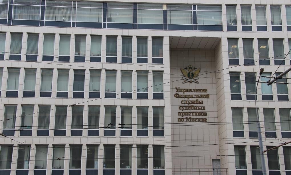 Подразделения УФССП России по Москве,  занимающиеся взысканием административных штрафов